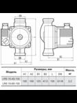 циркуляционный насос LRS 15-6S-130