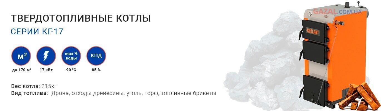 Котел длительного горения КОТЛАНТ КГ-16 кВт